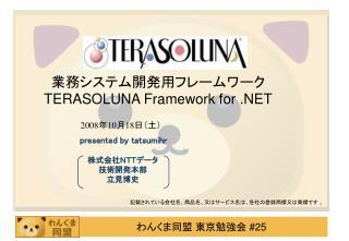 業務システム開発用フレームワーク TERASOLUNA Framework for .NET