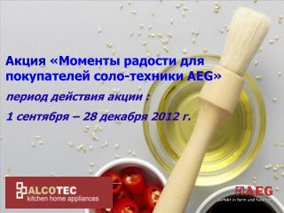 Акция  «Моменты радости для покупателей соло-техники  AEG » период действия акции :