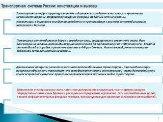 Транспортная  система России: констатации и вызовы