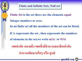 Finite and Infinite Sets, Null set
