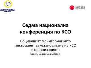 Седма национална конференция по КСО