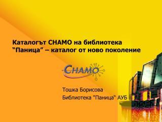 """Каталогът CHAMO на библиотека  """" Паница """"  – каталог от ново поколение"""