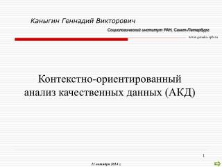 Каныгин Геннадий Викторович