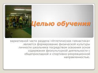 Целью обучения