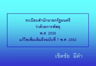 ระเบียบสำนักนายกรัฐมนตรี ว่าด้วยการพัสดุ  พ.ศ.  2535  แก้ไขเพิ่มเติมถึงฉบับที่ 7 พ.ศ. 2552
