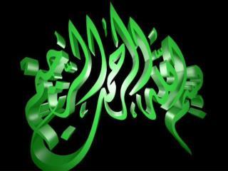الحقيقة القرآنية والحقيقة العلمية فى ظل المكتشفات التقنية