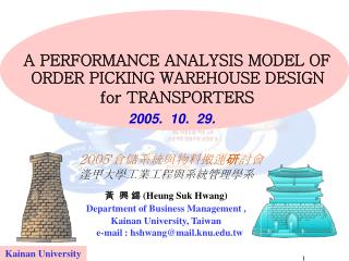 A PERFORMANCE ANALYSIS MODEL OF  ORDER PICKING WAREHOUSE DESIGN for TRANSPORTERS