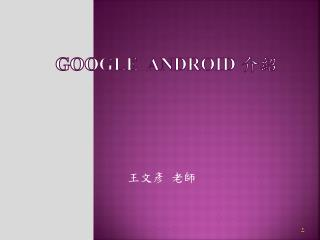 Google  Android  介紹