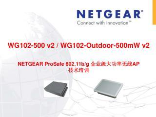WG102-500 v2 /  WG102-Outdoor-500m W  v2 NETGEAR ProSafe 802.11b/g  ???????? AP ????