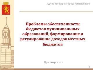 Администрация  города  Красноярска