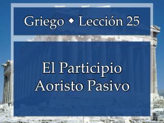El Participio  Aoristo  Pasivo