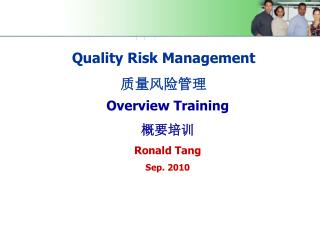 Quality Risk Management 质量风险管理