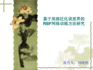 基于局部泛化误差界的 RBF 网络训练方法研究
