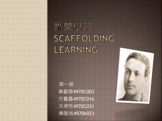 鷹架學習 scaffolding learning