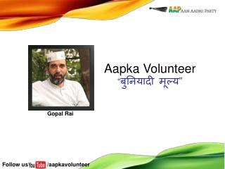 """Aapka Volunteer """" बुनियादी मूल्य """""""