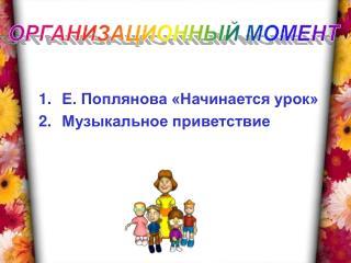Е. Поплянова «Начинается урок» Музыкальное приветствие