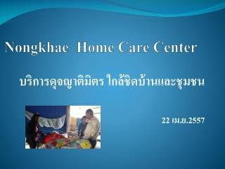 Nongkhae   Home Care Center