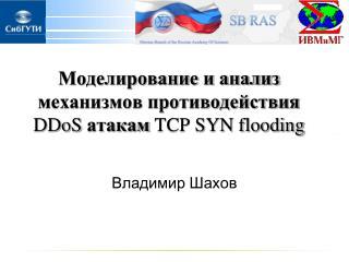 Моделирование и анализ механизмов противодействия  DDoS  атакам  TCP SYN flooding
