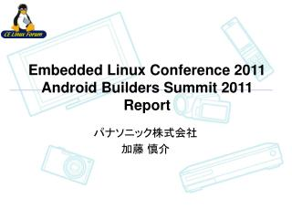 Embedded Linux Conference 2011 Android Builders Summit 2011 Report