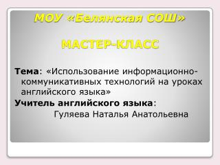 МОУ « Белянская  СОШ» МАСТЕР-КЛАСС