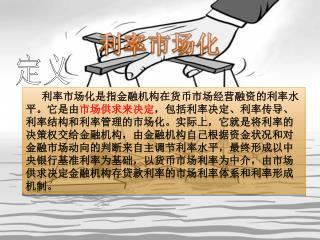 中国利率市场化进程