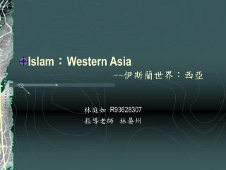 Islam : Western Asia  -- 伊斯蘭世界:西亞