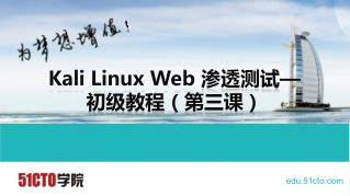 Kali Linux Web  渗透测试 — 初级 教程 (第三课)