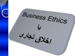 Origin of the word Ethics