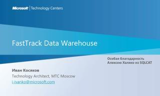 FastTrack  Data Warehouse