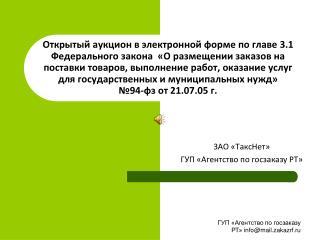 ЗАО «ТаксНет» ГУП «Агентство по госзаказу РТ»