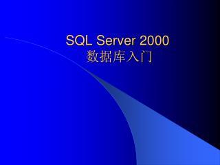 SQL Server 2000  ?????