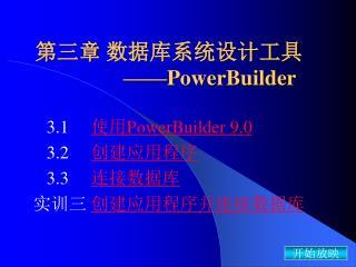第三章 数据库系统设计工具                —— PowerBuilder