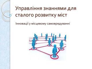 Управління знаннями для сталого розвитку міст