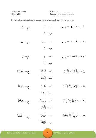 A.  Lingkari salah satu jawaban  yang  benar di antara huruf alif ,  ba atau jim !