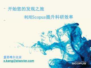 开始您的发现之旅         利用 Scopus 提升科研效率