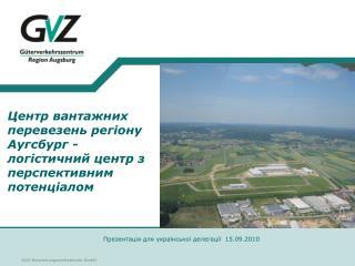 Центр вантажних перевезень регіону Аугсбург  - логістичний центр з перспективним потенціалом