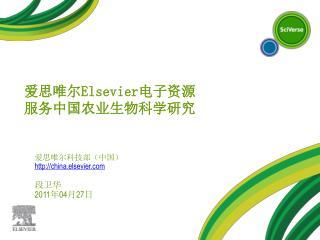 爱思唯尔科技部(中国)   china.elsevier 段卫华 2011 年 04 月 27 日