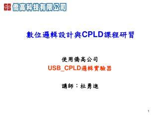 數位邏輯設計與 CPLD 課程研習