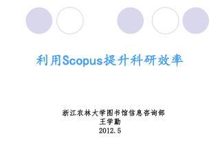 利用 Scopus 提升科研效率