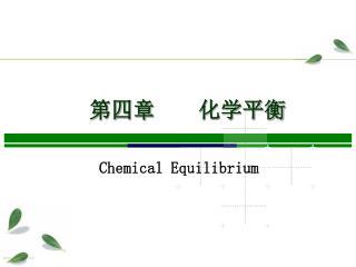 第四章    化学平衡