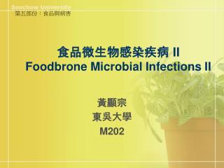 食品微生物感染疾病  II Foodbrone Microbial Infections II