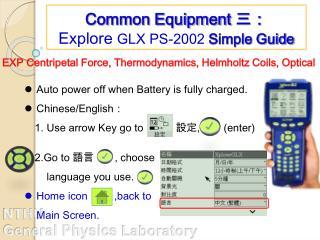 Common Equipment  三: Explore  GLX PS-2002  Simple Guide