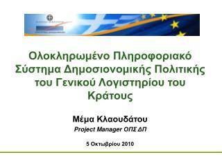 Ολοκληρωμένο Πληροφοριακό Σύστημα Δημοσιονομικής Πολιτικής του Γενικού Λογιστηρίου του Κράτους