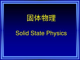 固体物理 Solid State Physics
