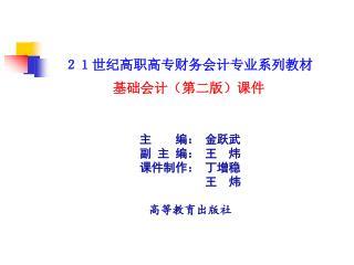 21世纪高职高专财务会计专业系列教材 基础会计(第二版)课件
