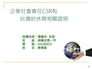 企業社會責任 CSR 和 台灣的休閒相關證照