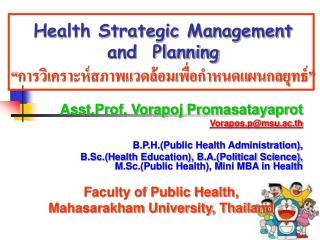 "Health Strategic Management  and  Planning "" การวิเคราะห์สภาพแวดล้อมเพื่อกำหนดแผนกลยุทธ์ """