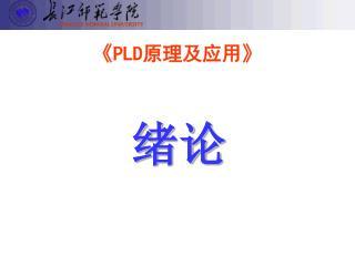 《PLD 原理及应用 》