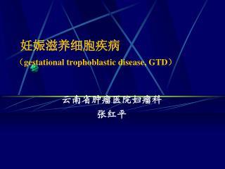 ???????? ? gestational trophoblastic disease, GTD ?