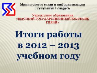 Итоги работы в 2012 – 2013 учебном году